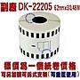 BROTHER- 副廠 標籤帶 DK- 22205 耐久型 標籤...