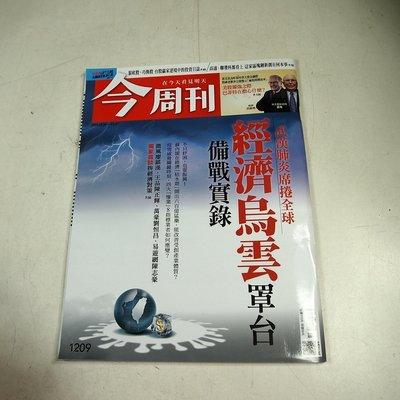 【懶得出門二手書】《今周刊1209》武漢肺炎席捲全球經濟烏雲罩台備戰實錄│(B25)
