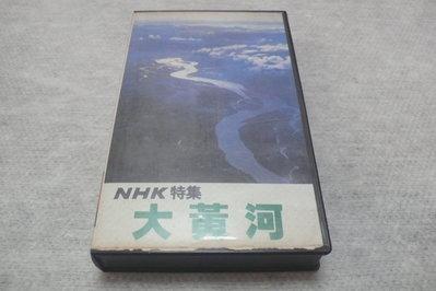藍色小館29----------NHK特集 大黃河5-單盒8800元