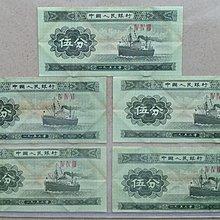 (錯體币)1953年版伍分人民幣5張.