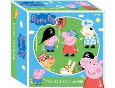 正版授權Peppa Pig佩佩豬六面立體拼圖-9塊