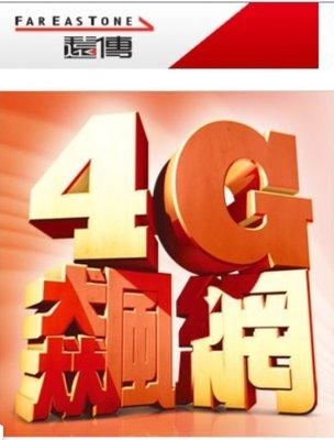 遠傳 4G 預付卡 500 MB上網儲值卡