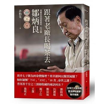 【小幫手2館】遠流  跟著老廠長喝茶去:身藏普洱茶密碼的一代宗師鄒炳良