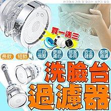 台灣現貨+開箱影片🔥過濾器 水龍頭過濾器 洗臉台過濾 濾水器 淨水器 廚房過濾 水質過濾 淨水設備
