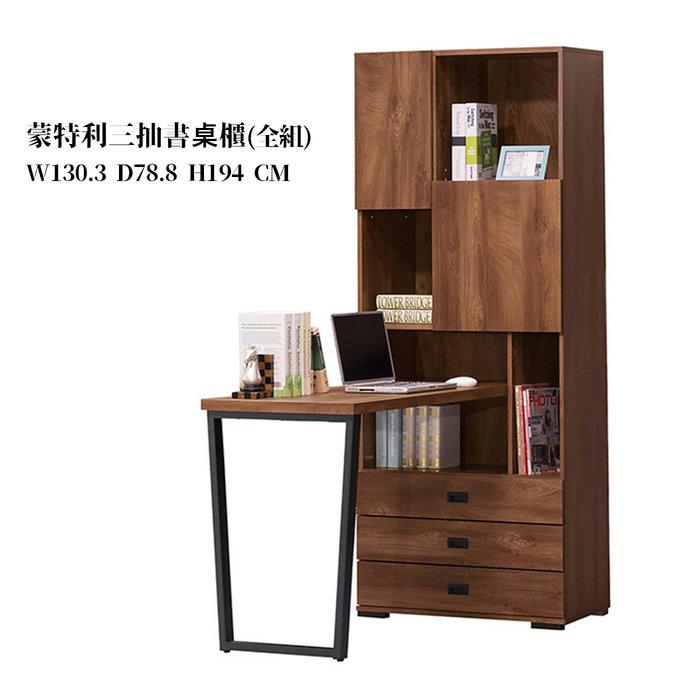 【在地人傢俱】20 來來購-蒙特利耐磨木紋4.3尺三抽組合L型書桌/電腦桌/書桌櫃 ZX609-3