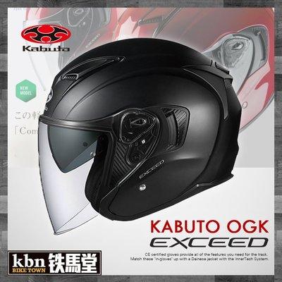 ☆KBN☆鐵馬堂 日本 OGK KABUTO EXCEED 半罩式 安全帽 內建墨片設計 2019 全新設計 消光黑