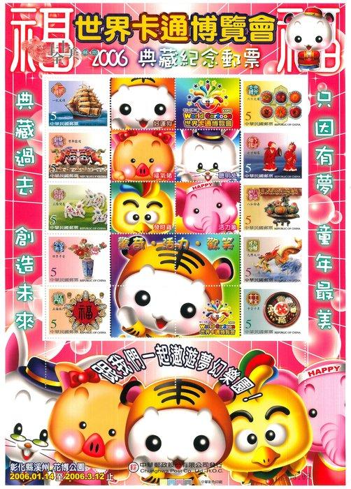 (個人化郵票02)世界卡通博覽會2006典藏紀念郵票—彰化縣溪州花博公園
