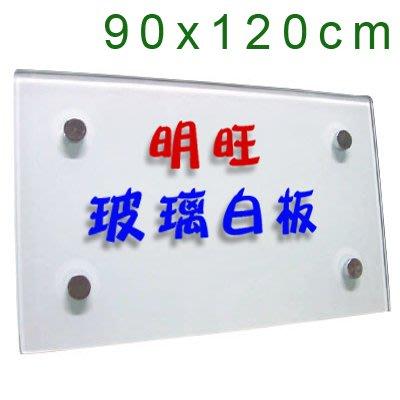 【BL912x】玻璃白板90x120cm(大台北地區、蘆竹、龜山限定)/玻璃白板 烤漆玻璃白板