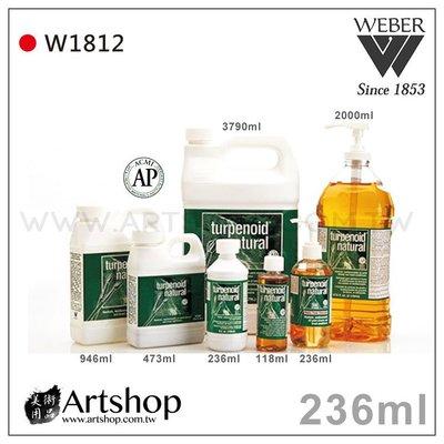 【Artshop美術用品】美國 WEBER W1812 天然無毒筆洗液 236ml