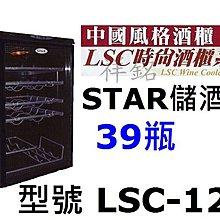 祥銘STAR葡萄酒櫃39瓶LSC-123紅酒櫃白酒櫃儲酒櫃冰箱冷藏櫃請詢問最低價
