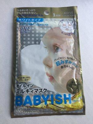 KOSE BABYISH 光映透 嬰兒肌亮白保濕面膜 1片 歡迎合購其他商品合併運費~~