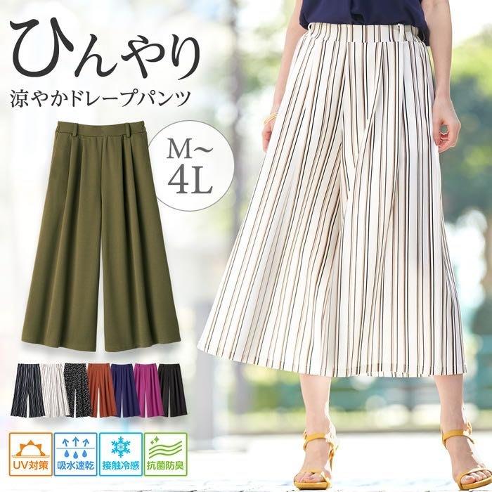 日本代購 屬於清爽夏天的 抗UV 接觸冷感 舒適鬆緊帶褲頭 8分褲 一共有八個顏色 M~4L 五種尺寸可以選擇 大尺寸 大尺碼