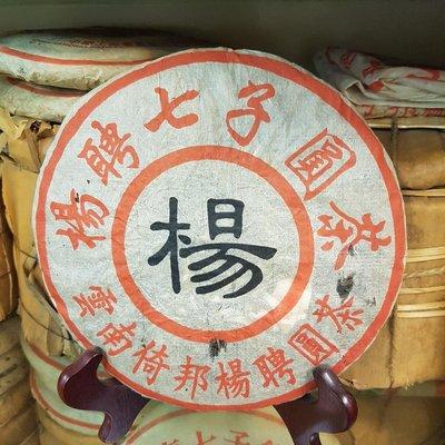 (花鹿米普洱茶)老生茶98年雲南倚邦楊聘號七子圓茶茶楊字青餅357g【自己存放出藏】