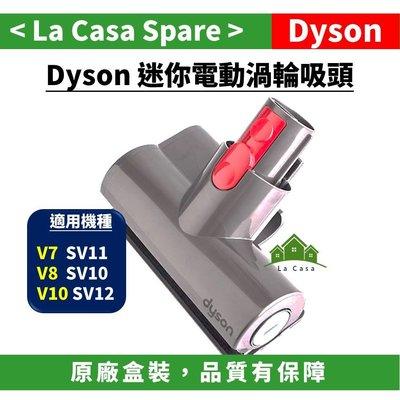 [My Dyson] V10 V8 V7 迷你電動渦輪吸頭 電動床墊吸頭。電動更有效除塵璊。全新原廠盒裝。SV12。