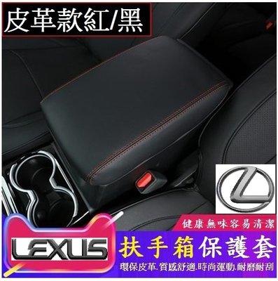 Lexus凌志扶手箱皮套 中央扶手箱垫 保護套 NX RX GS ES IS CT