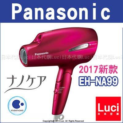 日版 國際牌 Panasonic EH-NA99  變壓吹風機 白金負離子 奈米水離子 LUC日本代購