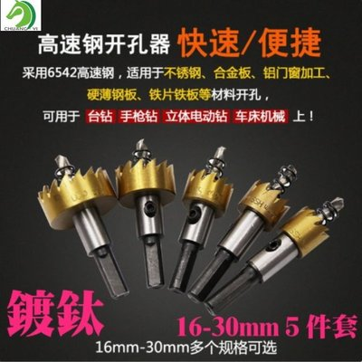 電鑽配件♞快速出貨♞HSS6542(M2)鍍鈦高速鋼開孔器鑽頭(16-30mm5件套)鋁材開孔器 金屬開孔 木板開孔