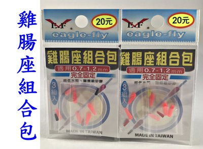 《釣魚釣蝦趣》展鷹EF 雞腸座組合包 適用(0.7~1.2mm) 蝦標 長標 固定使用 釣蝦 雞腸座