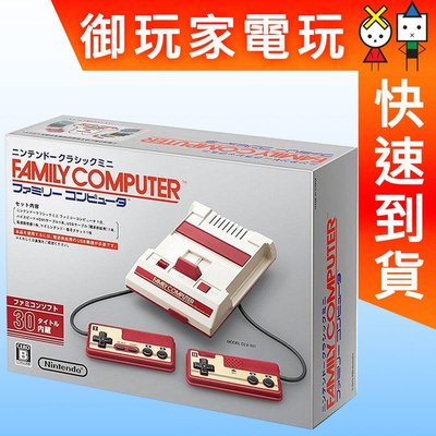 現貨 任天堂 迷你 紅白機 FAMICOM MINI 內含三十款經典遊戲[MI10001]