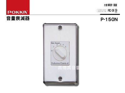 高傳真音響【P-150N】廣播PA工程 音量衰減器.六段式調整.電子式.廣播系統