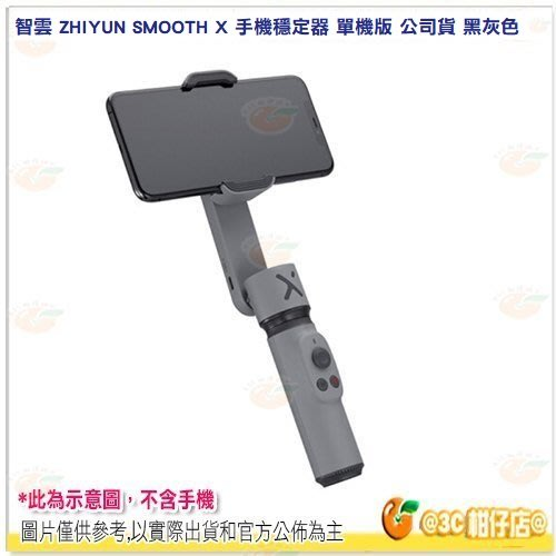 現貨 智雲 ZHIYUN SMOOTH X 手機穩定器 單機版 黑灰 正成公司貨 手機直播 自拍 VLOG