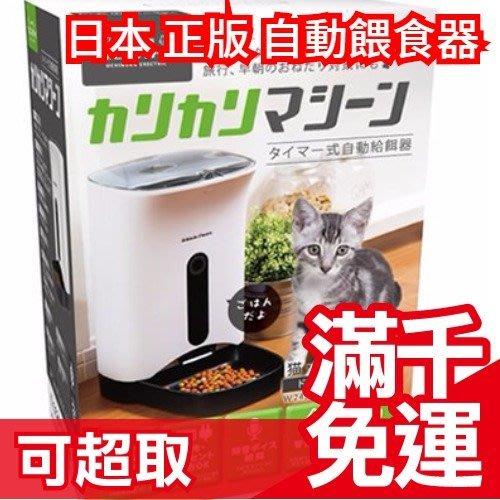 免運 日本正版UCHINOKO ERECTRIC 家電專門店 貓犬自動訂時餵食器可錄音4.3L寵物餐桌❤JP Plus+