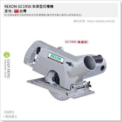 【工具屋】*含稅* REXON GC1...
