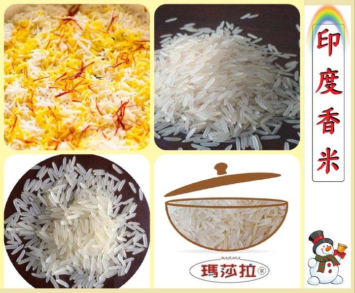 印度香米 [Sella BASMATI RICE]  5公斤  {最好的傳統印度香米} {歡迎批發}