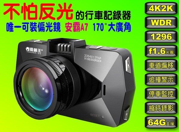【攝錄王】 U1HD 安霸頂級1296P夜視超高清晰170度行車紀錄器/1296P/3吋IPS面板/高貴外型設計/16G