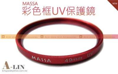 《阿玲》 MASSA 58mm 彩色框 紅色 UV 保護鏡 UV鏡  550D 600D 1000D 1100D D90 D7000