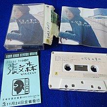【金玉閣】博A22錄音帶~劉若英 我等你