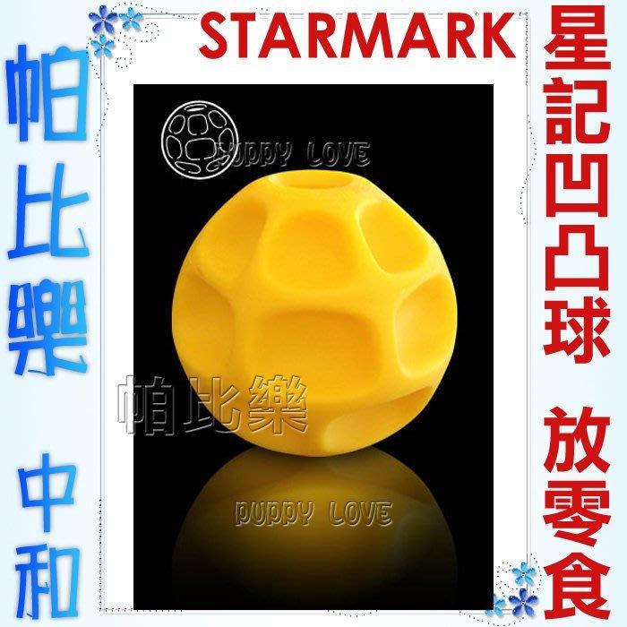 ◇帕比樂◇美國STARMARK星記玩具. 0174互動式凹凸球【L號,大型犬適用】抗憂鬱益智玩具Kong,耐咬度高