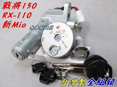 【水車殼】三陽 戰將150 Fighter 化油 GT125 無噴射 全組鎖 $680元 RX110 圓型磁石蓋 鎖頭