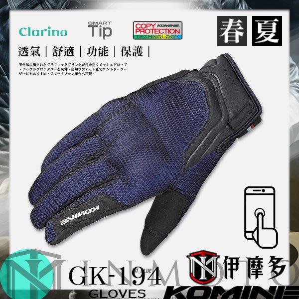 伊摩多※正版日本KOMINE GK-194 通風網眼 防摔手套 內藏護具 可觸控 春夏通勤出遊 共5色。藍色