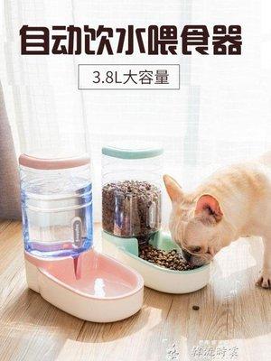 飲水器狗狗自動飲水器狗碗寵物飲水機喂食器喝水器貓咪喝水喂狗泰迪用品LX