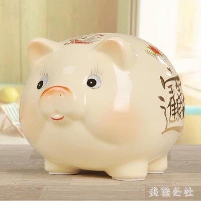 裝飾擺件超大陶瓷豬創意生日禮品可愛招財成人兒童零錢儲蓄存錢罐 DJ3376