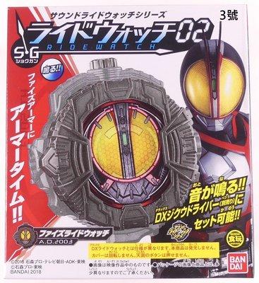 ☆星息xSS☆BANDAI 假面騎士 日版食玩 時王 ZI-O SG系列 錶頭 發聲 語音變身器02 單售:3號