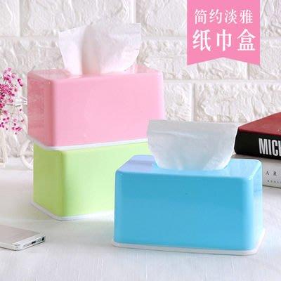 PS樂【CJ008】糖果色紙巾盒家用客廳茶几桌面抽紙盒