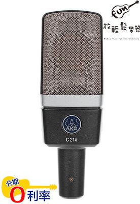 『放輕鬆樂器』AKG C214 電容式麥克風Matched Pair配對版本(2支裝)