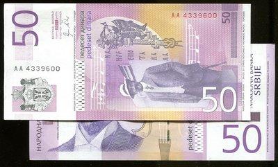 SERBIA(塞爾維亞紙幣),P48,50-DINAR,2011,品相全新UNC