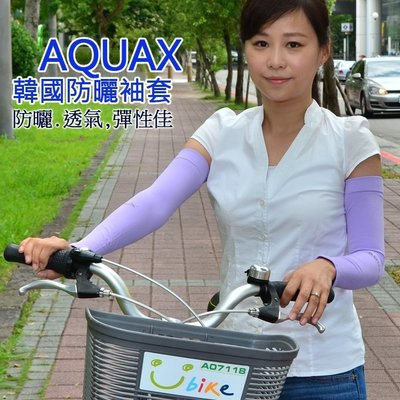 韓國防曬袖套( 買10送1 )  AQUAX UV袖套推薦 自行車機車袖套開車戶外休閑健走逛街彈性快乾