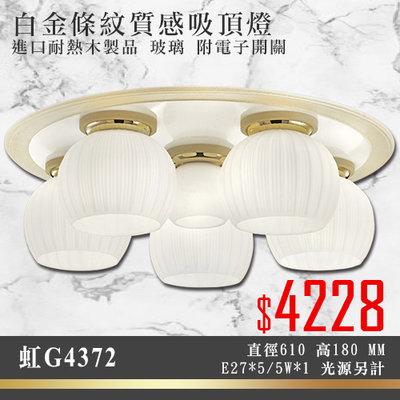 虹【阿倫燈具】(YG4372) 白金條紋質感吸頂燈 進口耐熱木製品 玻璃 附電子開關 E27*5/5W*1 光源另計