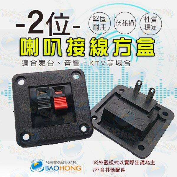 含發票】方形方盒 2孔2位2P 音響喇叭接線座 夾線座 紅黑喇叭夾 音箱擴大機接線盒 彈簧接線柱 喇叭端子 WP2-5