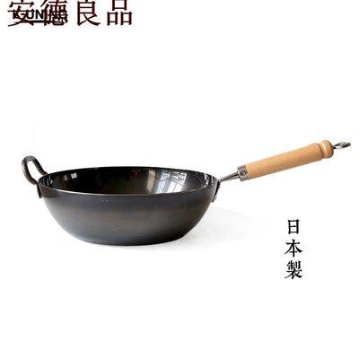 安德良品 日本原裝進口鐵炒鍋Summit純鐵鍋具無涂層炒鍋平底鍋 無煙不粘鍋