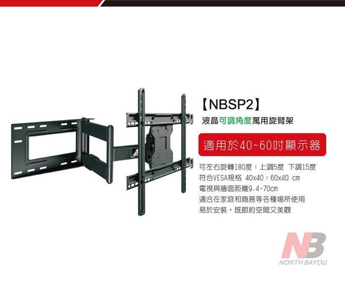《鉦泰生活館》NB 40-70吋液晶萬用旋臂架NBSP2