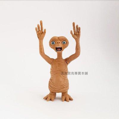 [洛克索克專賣本]外星人ET經典造型公仔 - 驚嚇款 經典塗裝造型 轉蛋 扭蛋 日本缺貨已久 現貨