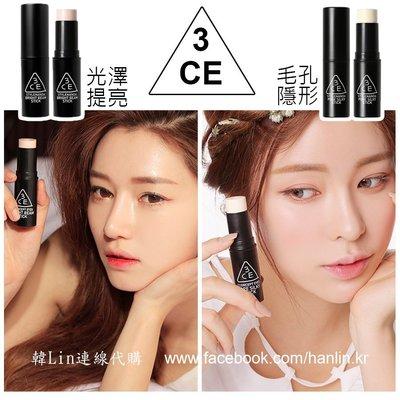 【韓Lin代購】韓國3CE-提亮/毛孔隱形修容棒 BRIGHT BEAM STICK/PORE SILKY
