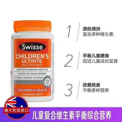 【MAXX美國代購】澳洲swisse兒童復合維生素礦物質咀嚼片120粒甜橙味 平衡綜合營養
