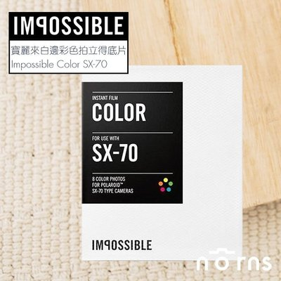 Norns 【IMPOSSIBLE S...