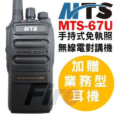 《實體店面》【贈業務型耳機】MTS-67U 無線電對講機 IP67防水防塵等級 67U 免執照 免執照對講機